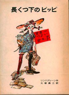 Pippi in Japanese