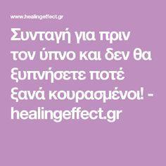 Συνταγή για πριν τον ύπνο και δεν θα ξυπνήσετε ποτέ ξανά κουρασμένοι! - healingeffect.gr