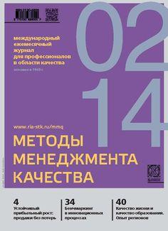 Методы менеджмента качества № 2 2014 #журнал, #чтение, #детскиекниги, #любовныйроман, #юмор, #компьютеры