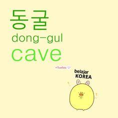 동굴 ^^