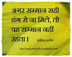 My Hindi Quote (If you do not get the respect/अगर सम्मान सही ढंग से) #hindi #thought #quote
