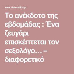 Το ανέκδοτο της εβδομάδας : Ένα ζευγάρι επισκέπτεται τον σεξολόγο… – διαφορετικό Greek Quotes, Humor, Sayings, Words, Cheer, Lyrics, Word Of Wisdom, Ha Ha, Funny Humor