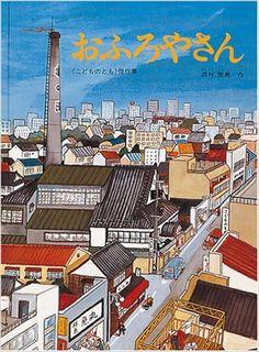 おふろやさん (こどものとも傑作集) | 西村 繁男 | 本-通販 | Amazon.co.jp