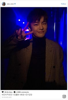 Seo In Guk officiall