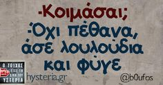 Greek Memes, Funny Greek Quotes, Funny Picture Quotes, Clever Quotes, Cute Quotes, Funny Images, Funny Pictures, Funny Statuses, Funny Phrases