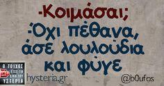 Οι Μεγάλες Αλήθειες της Πέμπτης | Μεγάλες Αλήθειες | VIRAL | LiFO Greek Memes, Funny Greek Quotes, Funny Picture Quotes, Clever Quotes, Cute Quotes, Funny Statuses, Funny Phrases, Funny Stories, True Words