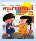 หนูมากับหนูมี แต่งโดย สมใจ ทิพย์ชัยเมธา เป็นหนังสือที่เหมาะสำหรับเด็กวัย 3-6 ปี