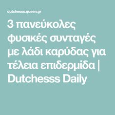 3 πανεύκολες φυσικές συνταγές με λάδι καρύδας για τέλεια επιδερμίδα | Dutchesss Daily Beauty Recipe, Face And Body, Beauty Hacks, Beauty Tips, Health, Cosmetics, Recipes, Health Care, Salud