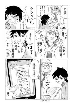 義炭/炭義「将棋とキメ学義炭(炭は大学生) 」|ジンの漫画