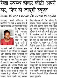 Mentally disturb poor Rekha helped medically and financially by Narayan Seva Sansthan #NGO. http://narayanseva.org