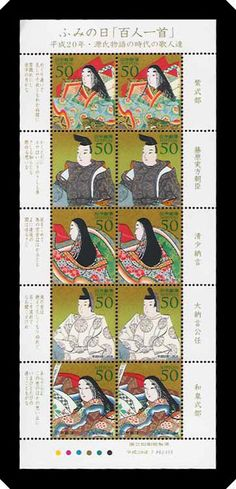 a panel of Japanese postage stamps
