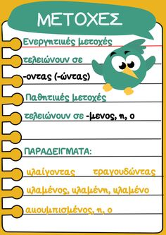 webdasKALOI: Τα μέρη του λόγου Greek Language, Speech And Language, Language Activities, Book Activities, Learn Greek, Teaching Methods, Special Needs Kids, School Lessons, Home Schooling