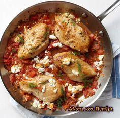Συνταγές μαγειρικής - Κοτόπουλο με ντομάτα και φέτα