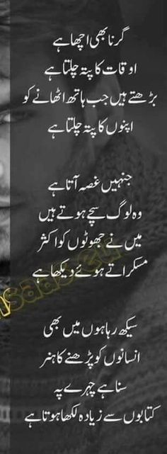 urdu thoughts about allah ~ urdu thoughts - urdu thoughts funny - urdu thoughts words - urdu thoughts quotes - urdu thoughts attitude - urdu thoughts poetry - urdu thoughts about allah - urdu thoughts in english Poetry Quotes In Urdu, Rumi Love Quotes, Best Urdu Poetry Images, Urdu Poetry Romantic, Love Poetry Urdu, My Poetry, Sad Quotes, Quotations, Nice Poetry