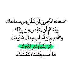 Ali Quotes, Mood Quotes, Wisdom Quotes, True Quotes, Qoutes, Motivational Quotes, Islamic Inspirational Quotes, Religious Quotes, Islamic Quotes