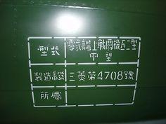 零式艦上戦闘機52型甲その2