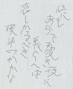 Z U M A typography/手書き文字/百人一首