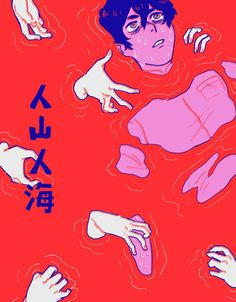 """tudoujie: """"a project on feeling anxious in crowded spaces """" Aesthetic Art, Aesthetic Anime, Pretty Art, Cute Art, Arte Obscura, Poses References, Wow Art, Cool Drawings, Art Inspo"""