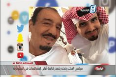 شاهد.. سلفي الملك ونجله يتصدر قائمة أعلى المشاهدات في السعودية - http://www.watny1.com/360177.html