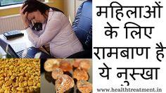 महिलाओं के लिए रामबाण है ये नुस्खा | Great Home Remedy For Ladies Health