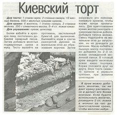 Easy Baking Recipes, Easy Cake Recipes, Dessert Recipes, Cooking Recipes, Ukrainian Recipes, Russian Recipes, Baking Gadgets, Russian Cakes, Photo Food