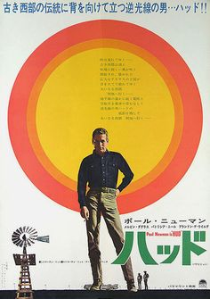 Poster for the Japanese release of the movie Hud, starring Paul Newman, 1963. (via Hud | iainclaridge.net)