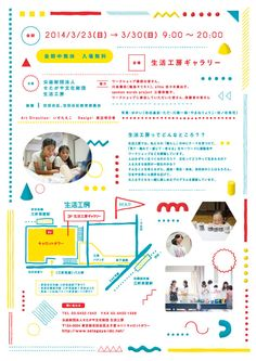 Summer kids -exhibition of workshop- Graphic design Art directer / isu taeko…
