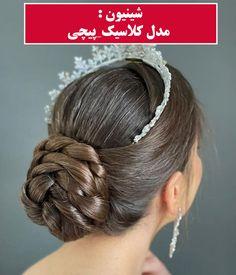 مدل شینیونمدل کلاسیک_پیچی Chignon Hair, Band, Fashion, Moda, Sash, Fashion Styles, Fashion Illustrations, Bands
