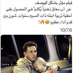 Closer Quotes Movie, Movie Quotes, Funny Quotes, Netflix Movies To Watch, Good Movies To Watch, Cinema Movies, Film Movie, Night Film, Bon Film