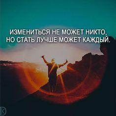 #мотивация #цитаты #мысли #любовь #счастье #цитатыизкниг #жизнь #мечта #саморазвитие #мудрость #позитив #мотивациянакаждыйдень #цитатывеликихженщин #мыслинаночь #прожизнь цитатывелики #deng1vkarmane