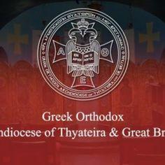Προσευχή για τους Κεκοιμημένους - Ευχή των Αποστολικών Διαταγών - ΕΚΚΛΗΣΙΑ ONLINE Orthodox Christianity
