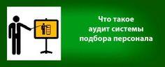 """Аудит системы подбора персонала – оценка эффективности технологий, используемых для привлечения и отбора персонала персонала, оценка объема работы по подбору  персонала и наличия соответствующих ему ресурсов, оценка эффективности использования средств компании для целей поиска и подбора персонала.  Подробнее об услуге """"Аудит подбора персонала"""" от HR-ПРАКТИКА http://hr-praktika.ru/po-napravleniyam/podbor-personala/audit-sistemy-podbora-personala/"""