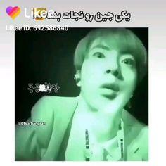 Funny Videos For Kids, Funny Short Videos, Bts Army Logo, Bts Aegyo, Bts Jin, Bts Billboard, Bts Funny Moments, Kim Taehyung Funny, Feel Good Videos