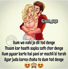 "Pyar mera ""Paani or Machli"" ki tarah hai. Dur hue to dam tod denge. Couples Quotes Love, Love Quotes In Hindi, Girly Quotes, Couple Quotes, Best Quotes, Romantic Words, Romantic Poetry, Romantic Love Quotes, Love Quetos"