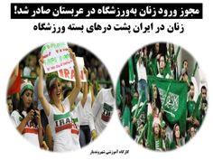 وضعیت فعلی زنان ایران