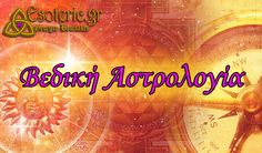 Βεδική Αστρολογία-Η Επιστήμη του φωτός