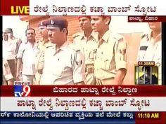TV9 News: Crude Bomb Blast at Patna Railway Station Ahead of Modi`s Rally