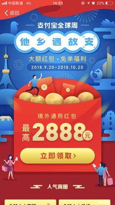 红包 News Web Design, Ad Design, Graphic Design, Sale Banner, Web Banner, New Year Illustration, Promotional Design, Type Setting, Coupon Design