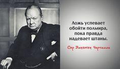 Мы собрали 40 мудрых высказываний сэра Уинстона Черчилля о политике и жизни, которые передают всю глубину, проницательность и остроумие этого гениального человека, прославившего и себя, и свою страну на весь мир: