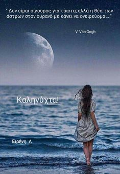 Amazing Photography, Art Photography, Waves, Beautiful Moon, Foto Art, Stars And Moon, Belle Photo, Clipart, Night Skies