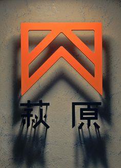 Hagiwara Seinikuten(butcher shop). Renovated by Design Eight. Logo designed by SPREAD