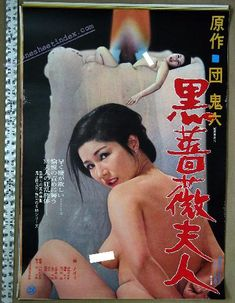 JAPANESE HORROR MOVIE POSTERS | Kurobara fujin b2 Japanese : Japanese B2, Movie Poster, Stills, Press ...