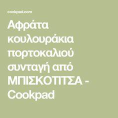 Αφράτα κουλουράκια πορτοκαλιού συνταγή από ΜΠΙΣΚΟΤΙΤΣΑ - Cookpad