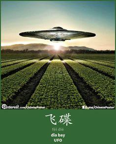 飞碟 - fēi dié - dĩa bay - UFO