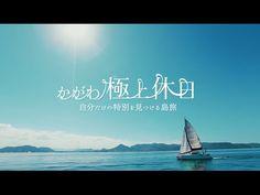 瀬戸内海ヨットクルーズ体験 - 風向