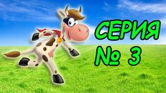 Супер корова Игры для детей Прохождение игры Супер корова Серия 3 Super ...