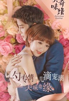 Watch Delicious Destiny 2017 English Subtitle is a Chinese Drama Li Yu Zhe is a Western cuisine chef who is obsessed with gourmet food When he participates in a TV cooking program. Korean Drama List, Watch Korean Drama, Yang Yang Zheng Shuang, Mike D Angelo, Chines Drama, O Drama, Korean Shows, Film Pictures, Intense Love