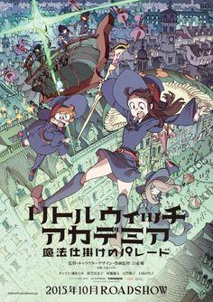 「キルラキル」クリエイター集団の新作アニメが10月劇場公開の画像 - シネマトゥデイ