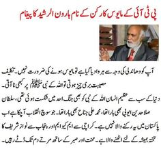Haroon Rasheed Ka Paigham PTi K Mayoos SUpporters K Name.