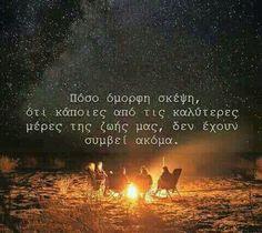 Speak Quotes, Poetry Quotes, Wisdom Quotes, Life Quotes, Quotes Quotes, Couple Quotes, Movie Quotes, Greece Quotes, Favorite Quotes